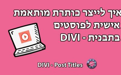 איך לייצר כותרת מותאמת אישית לפוסטים בתבנית – DIVI